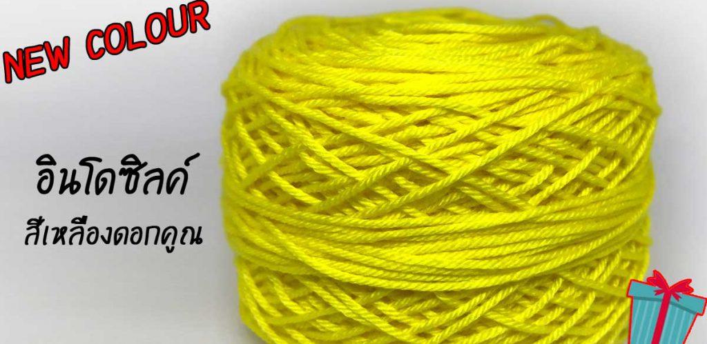 อินโดซิลค์สีเหลืองดอกคูณขนด4ไพล์