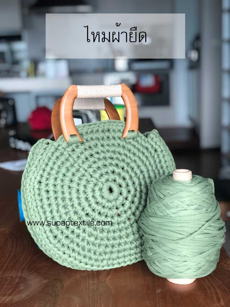 งานถักกระเป๋าจากไหมผ้ายืด