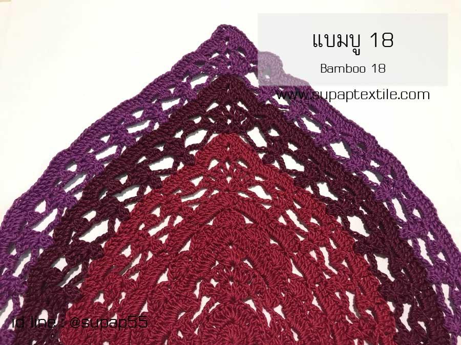 ไหมแบมบู bamboo yarn