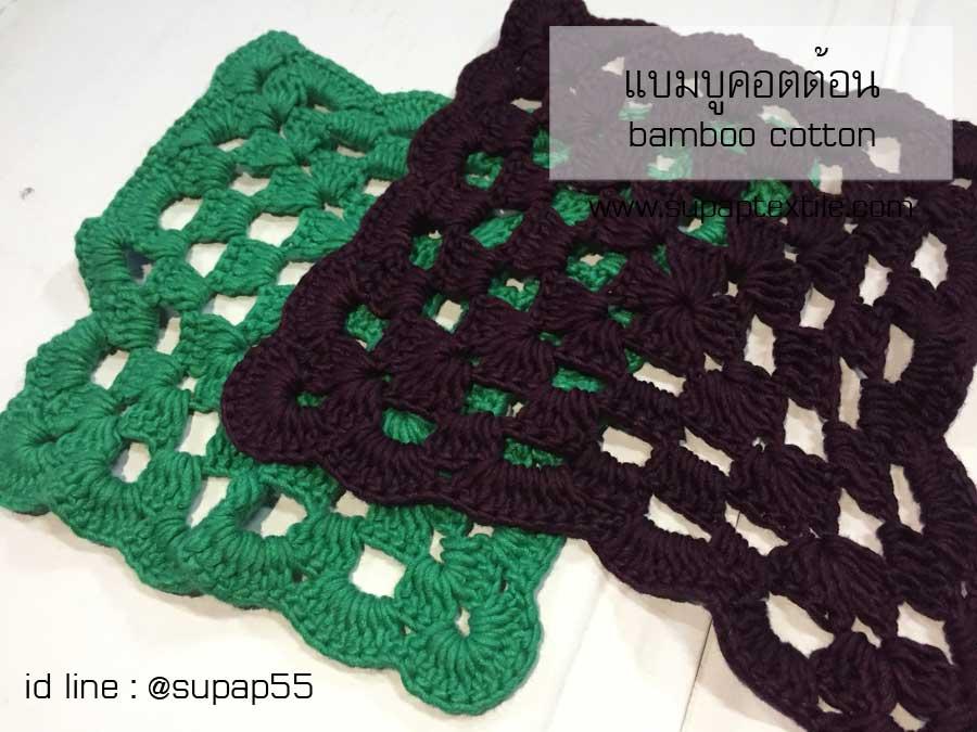 งานถักต่อดอกด้วยไหมแบมบูคอตต้อน bamboo cotton yarn