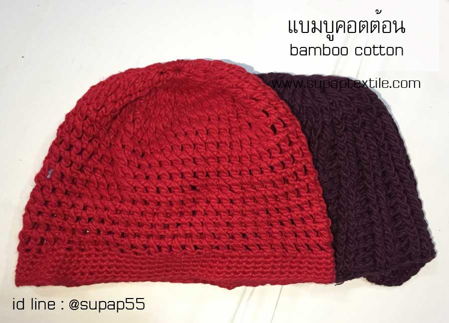 งานถักหมวกให้เด็กๆด้วยไหมแบมบูคอตต้อน bamboo cotton yarn