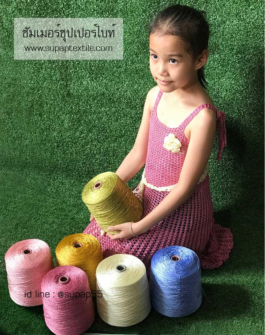 ถักเสื้อ ซัมเมอร์ซุปเปอร์ไบท์ summer super bright yarn