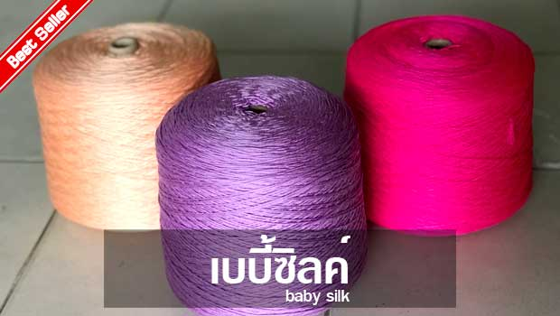 ไหมเบบี้ซิลค์ baby silk